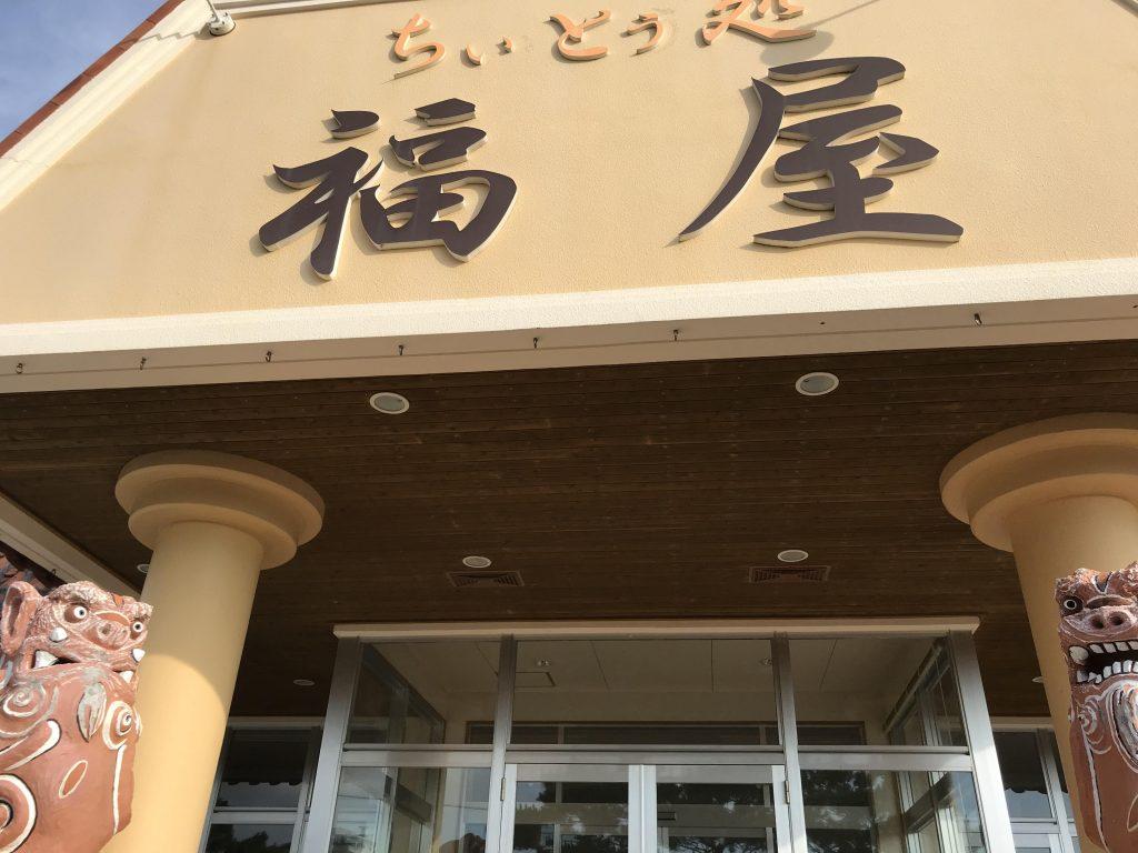kumejima-cafe-fukuya