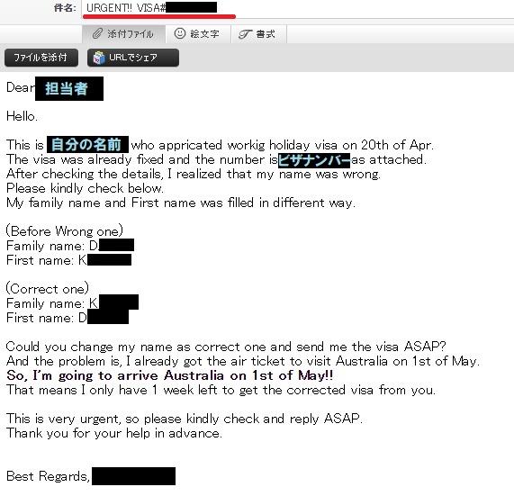 australia-working-holiday-visa-email-2