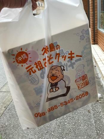 kumejima-miso-cookie