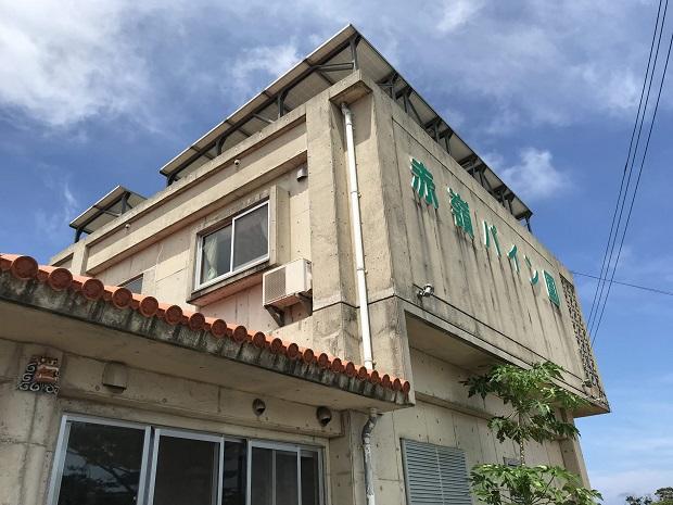 kumejima-restaurant-akamine-pinapple-2