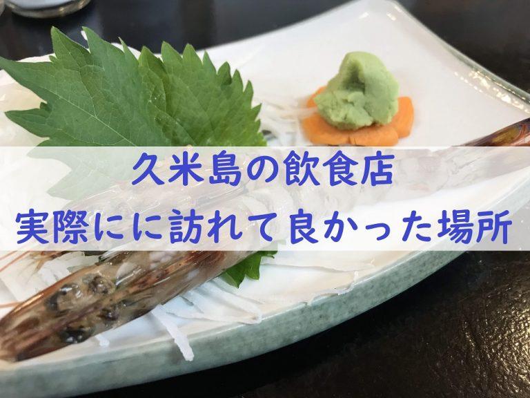 kumejima-restaurant-cafe