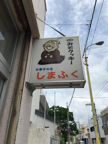 kumejima-restaurant-cafe-shimafuku