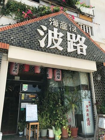 kumejima-restaurant-namiji