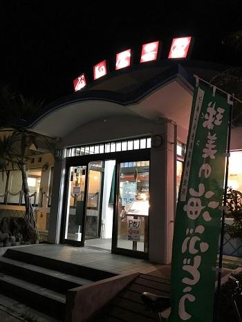 kumejima-restaurant-nantoushokurakuen