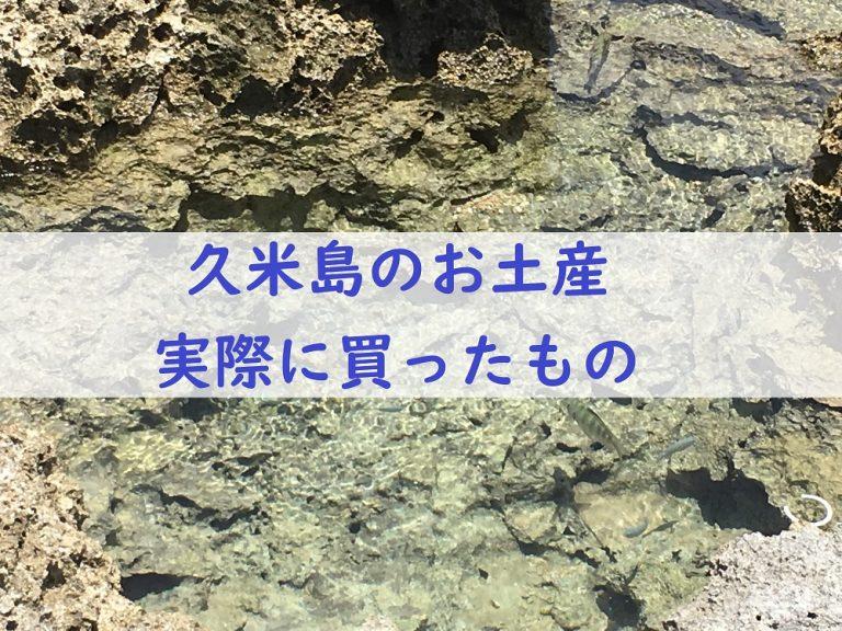 kumejima-souvenir
