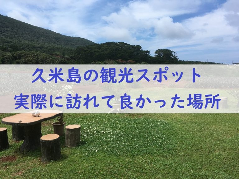 kumejima-tourist-spots