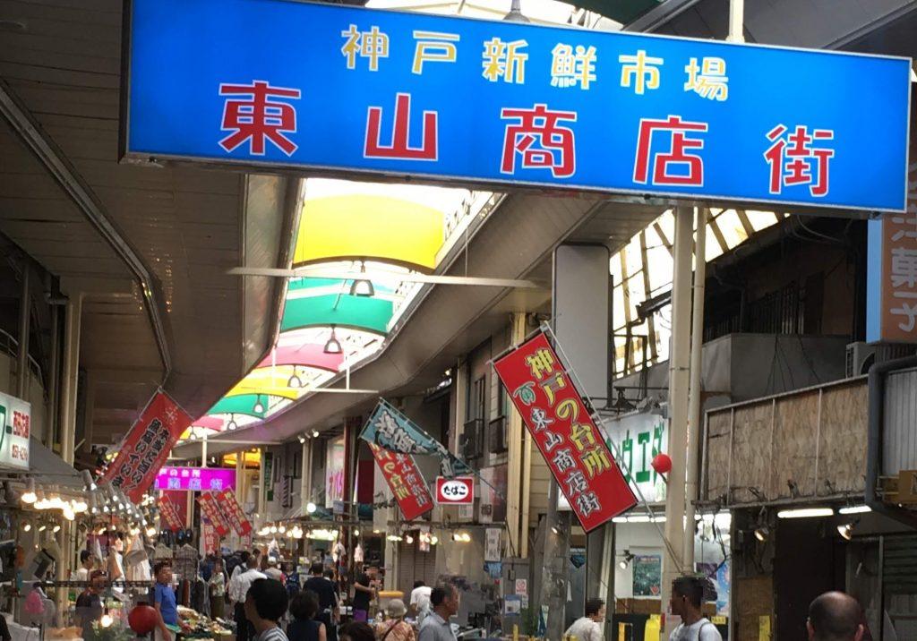 higashiyama-arcade-shoppinng-street-1