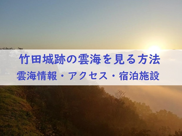 takeda-castle-sea-of-clouds-how-to-see-1