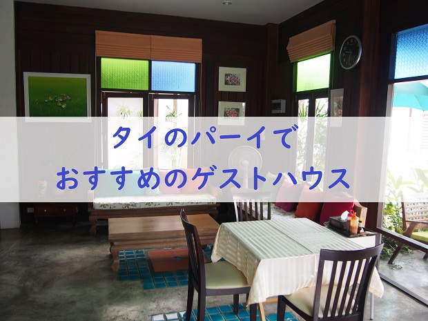 pai-thailand-guesthouse