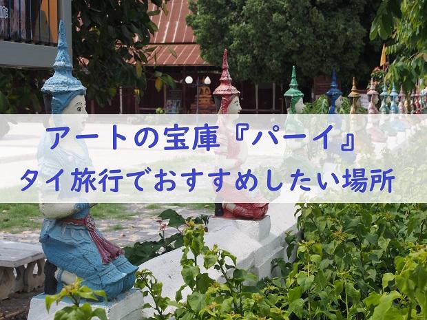 pai-thailand-travel