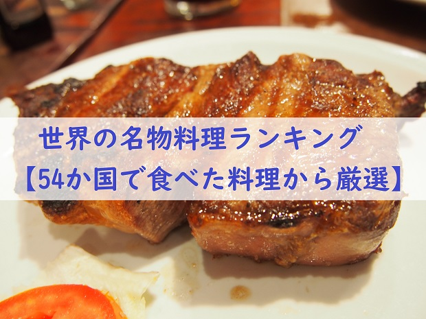 best-famous-food-ranking-in-the-world