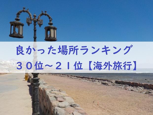 abroad-travel-destination-ranking-3