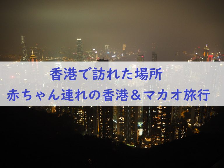 hongkong-macau-travel-with-baby
