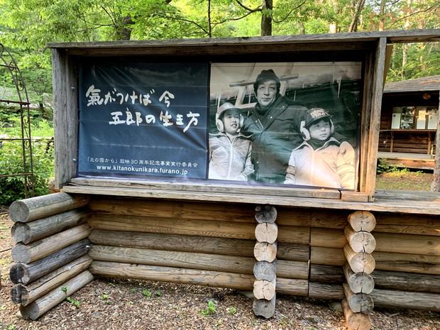 hokkaido-furano-1