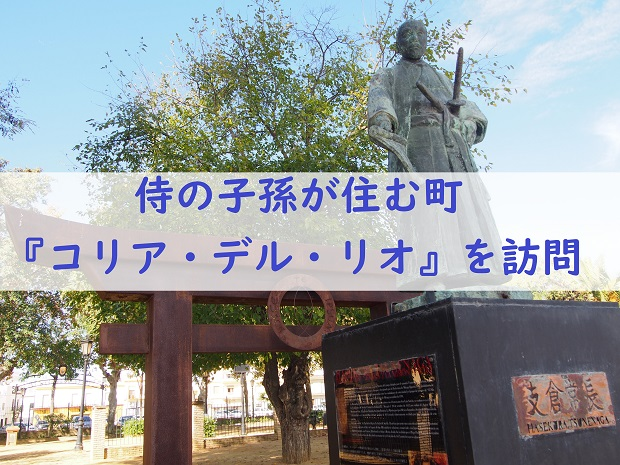 coria-del-rio-samurai