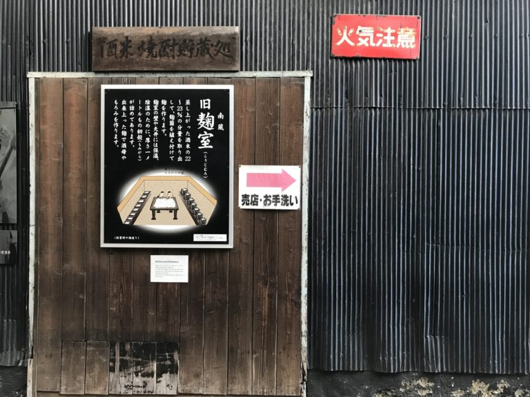 nadagiku-brewery-himeji-3