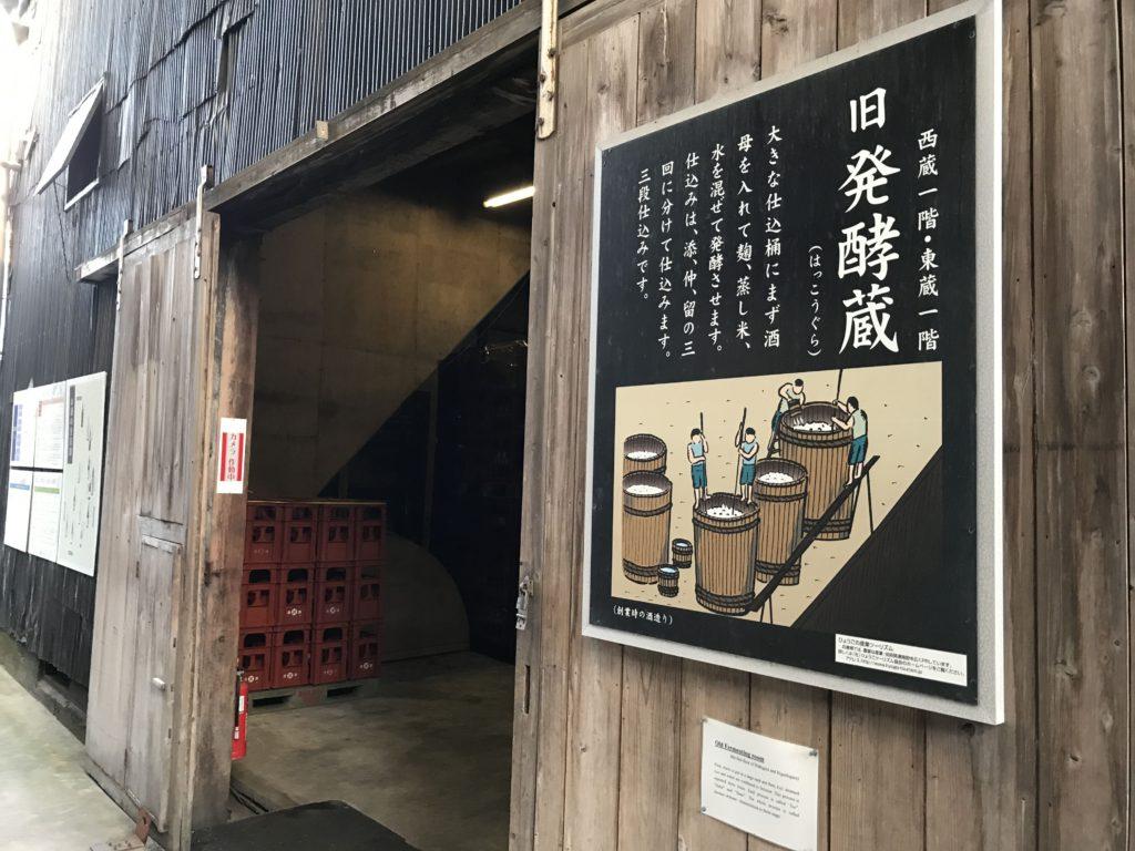 nadagiku-brewery-himeji-4