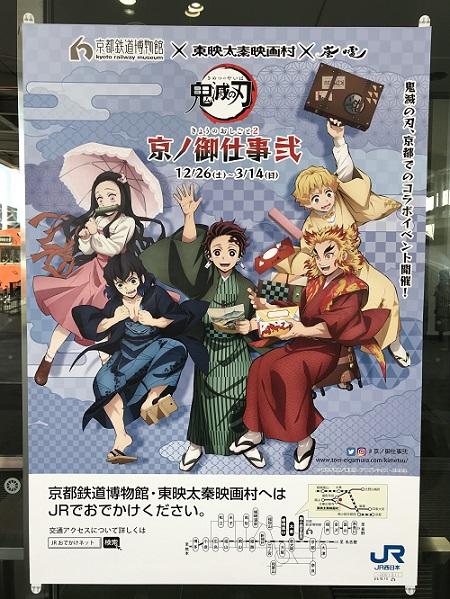 kyoto-railway-museum-kimetsu-33
