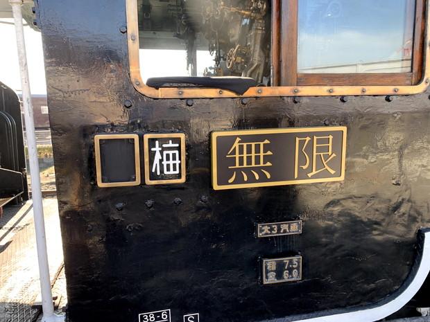 kyoto-railway-museum-kimetsu